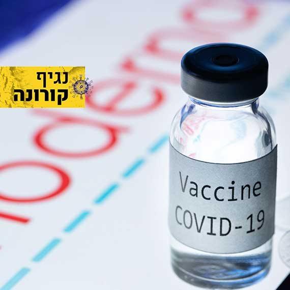 מדוע נלחצים מהחיסון לקורונה?