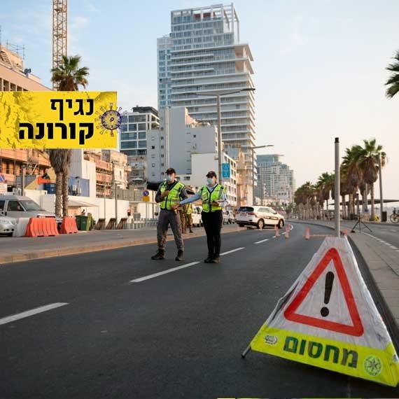 ישראל בדרך לסגר
