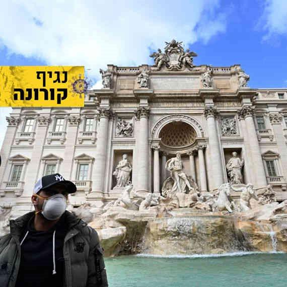פונטנה די טרבי נטולת התיירים