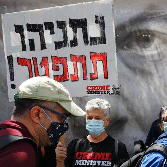 הפגנה נגד נתניהו, ארכיון