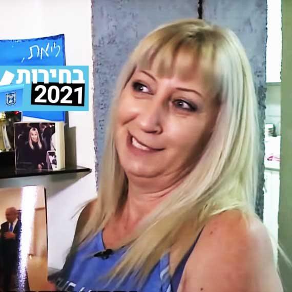 רונית לוי