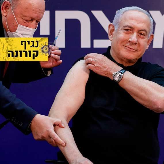 ראש הממשלה בנימין נתניהו בעת קבלת החיסון לקורונה