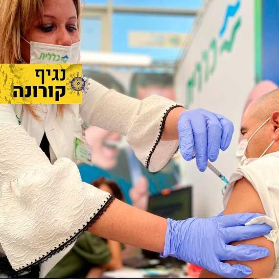 מבצע החיסונים יצא לדרך