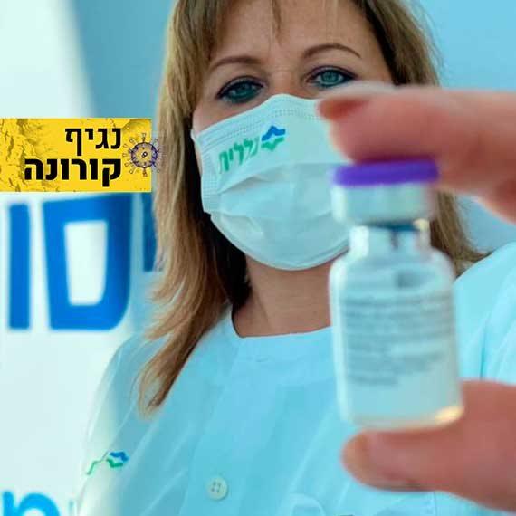 מאחורי הקלעים של מבצע החיסונים