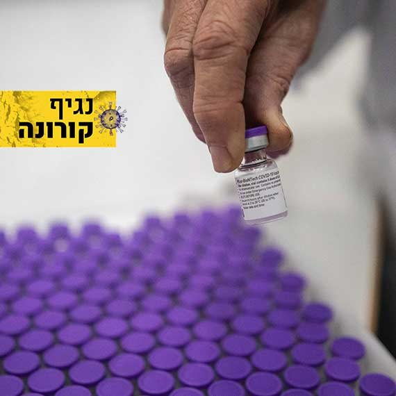 חיסונים לקורונה עכשיו גם לצעירים