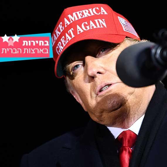 סוף דרכו הנשיאותית של טראמפ