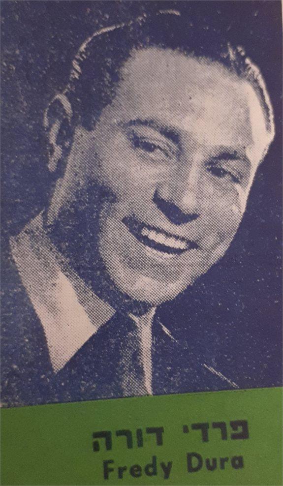 פרדי דורה