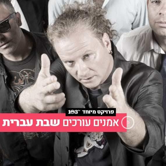 פורטרט. הסולן רון רוזנפלד וחברי הלהקה, 2012