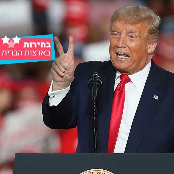 """טראמפ בבחירות בארה""""ב"""