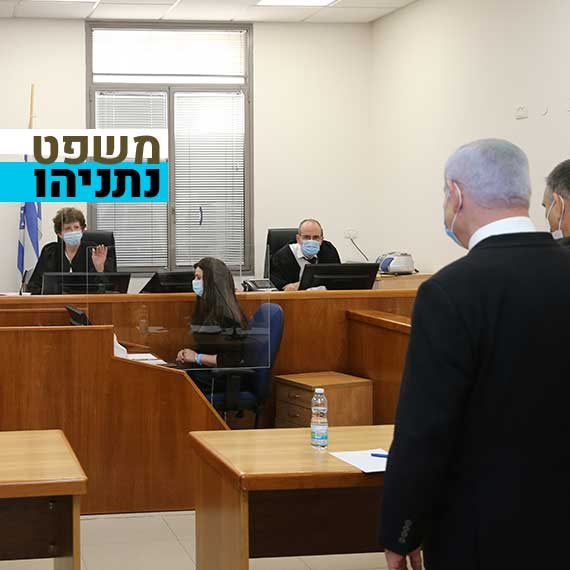 ראש הממשלה בנימין נתניהו בפתיחת משפטו