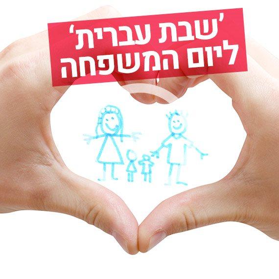 'שבת עברית' ליום המשפחה