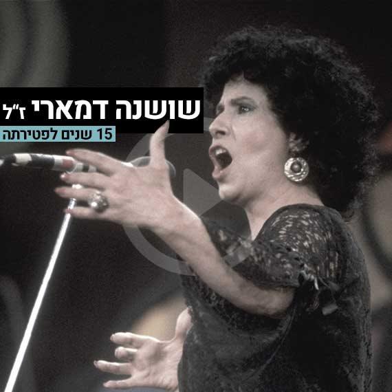 זוכרים את מלכת הזמר העברי, שושנה דמארי