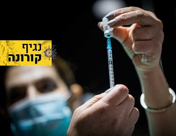 המחיר של מתנגדי החיסון