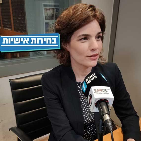 """השאיפה: שרת החינוך. ח""""כ זנדברג"""