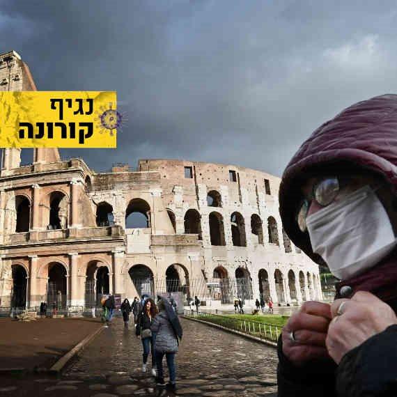 הקורונה באיטליה
