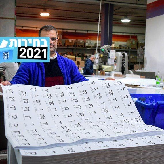 """עו""""ד אורלי עדס: """"תקציב הבחירות יהיה גדול משמעותית מבעבר"""""""