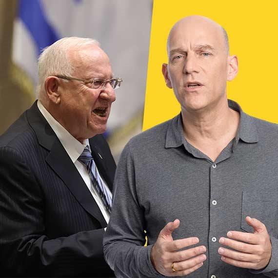 פלג והנשיא ריבלין