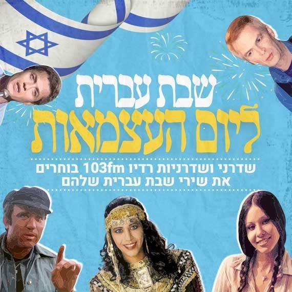 בחמישי: 'שבת עברית' ליום העצמאות