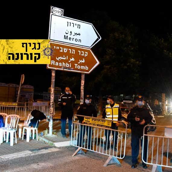 האם ההילולה בהר מירון תסכן את ישראל בגל תחלואה נוסף?