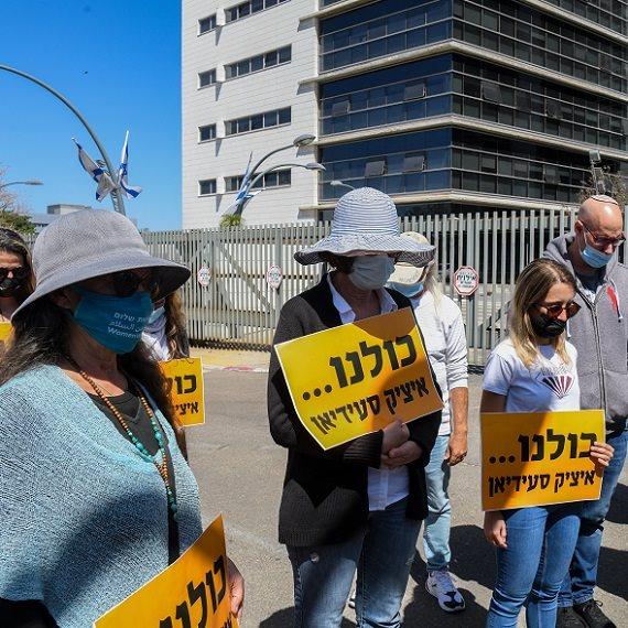 הפגנת המחאה מול אגף השיקום - ארכיון