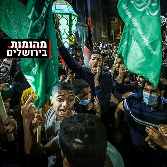המהומות בירושלים. למצולם אין קשר לנאמר