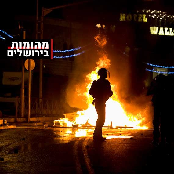 מהומות בירושלים. למצולם אין קשר לנאמר