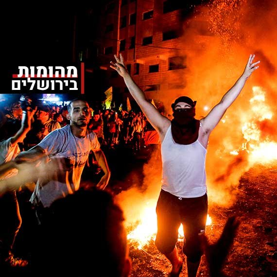 האירועים בירושלים הלהיטו את הרוחות והמהומות התפשטו לרחבי הארץ