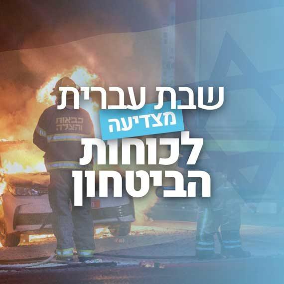 שבת עברית מצדיעה לכוחות הביטחון