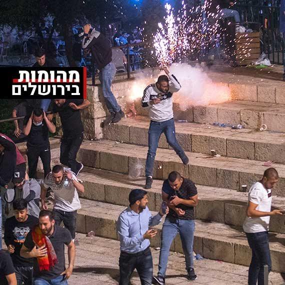 מהומות בירושלים - צילום ארכיון