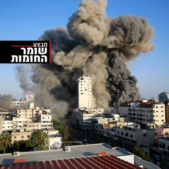 """תקיפות צה""""ל בעזה במסגרת מבצע שומר החומות"""