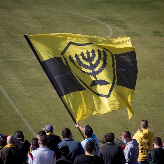 """דגל בית""""ר ירושלים"""