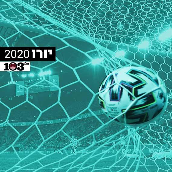 מבזק הספורט של הרון הרון במהדורת יורו 2020