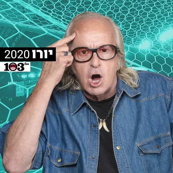 משחקי יורו 2020