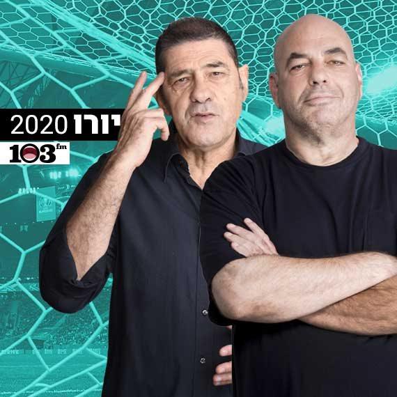 סיכום המשחקים ביורו 2020