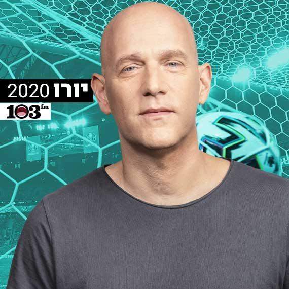 עדכונים ממשחקי יורו 2020
