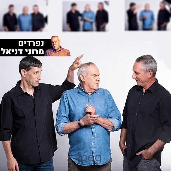 אלון בן דוד, רוני דניאל ויואב לימור