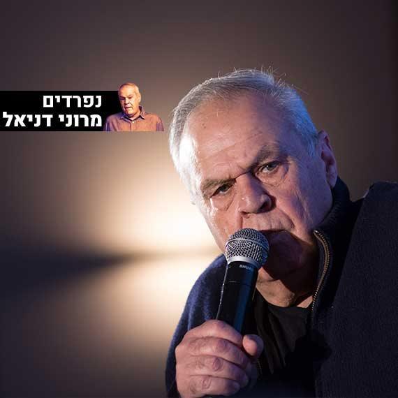 נפרדים מרוני דניאל