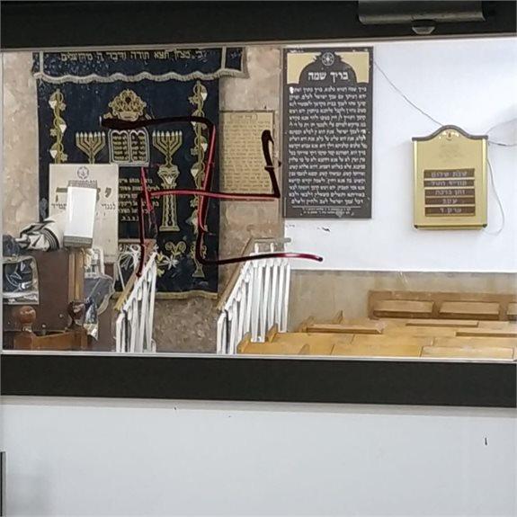 בית הכנסת שהושחת