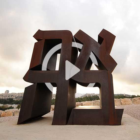 מוזיאון ישראל בירושלים