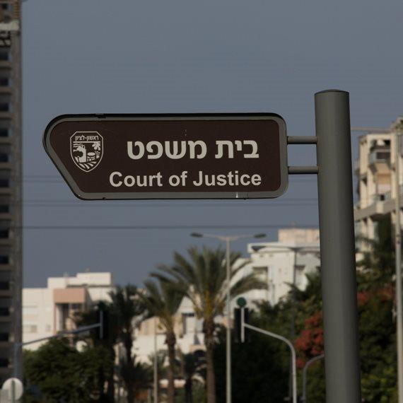 בית משפט - צילום ארכיון