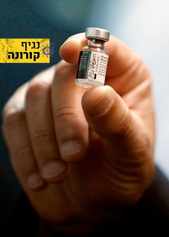 חיסון נגד קורונה (אילוסטרציה)