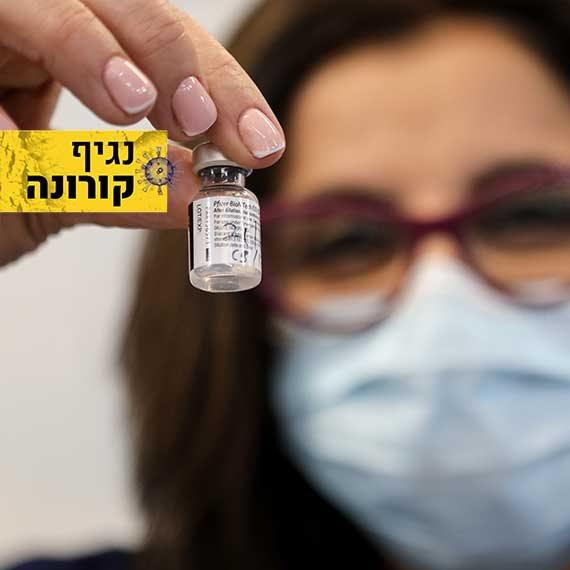 חיסון לקורונה (אילוסטרציה)
