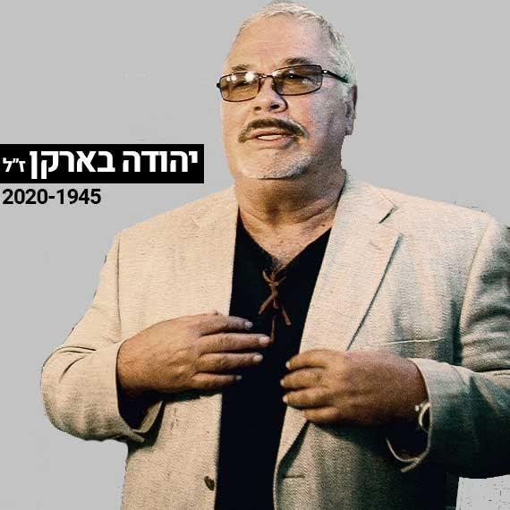 """יהודה ברקן ז""""ל"""