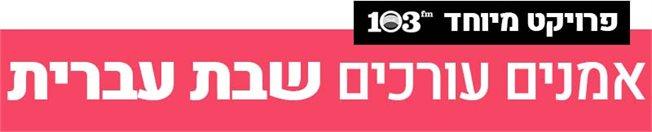 אמנים עורכים שבת עברית