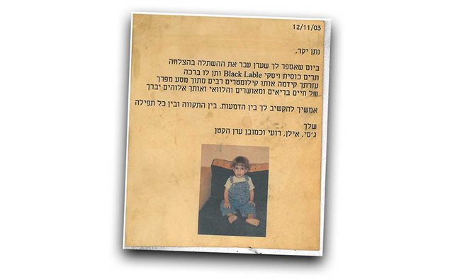 המכתב שקיבל זהבי בשנת 2003