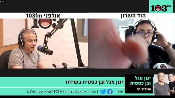 בן עוצר את השידור // צילום מסך