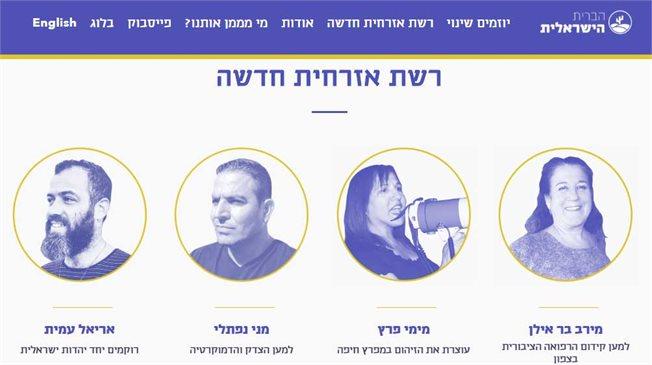 תמונתו של נפתלי באתר 'הברית הישראלית' // צילום מסך