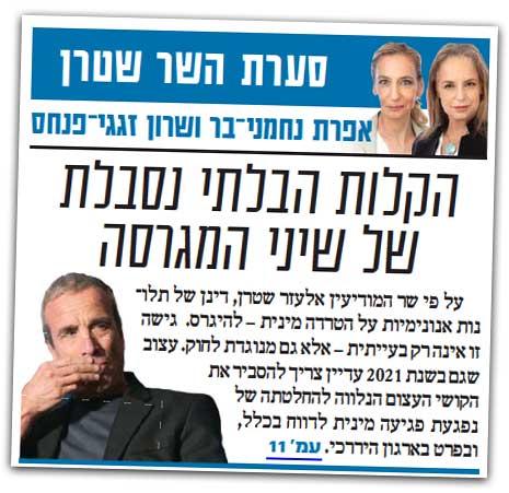שער ישראל היום, הבוקר