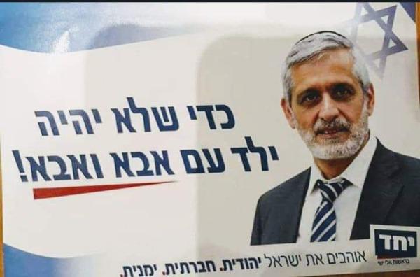 כרזת בחירות של מפלגת יחד // צילום: מתוך פייסבוק