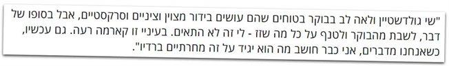 מתוך הכתבה בסוף השבוע, שישבת 'ישראל היום'